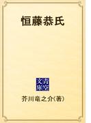 恒藤恭氏(青空文庫)