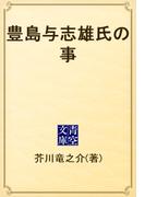 豊島与志雄氏の事(青空文庫)