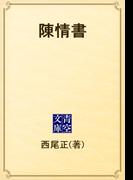 陳情書(青空文庫)