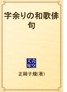 字余りの和歌俳句(青空文庫)