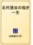 北村透谷の短き一生(青空文庫)