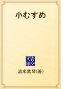 小むすめ(青空文庫)