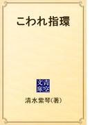 こわれ指環(青空文庫)