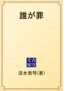 誰が罪(青空文庫)