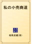 私の小売商道(青空文庫)