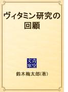 ヴィタミン研究の回顧(青空文庫)