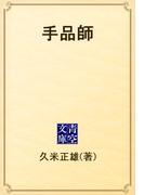 手品師(青空文庫)