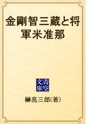 金剛智三蔵と将軍米准那(青空文庫)