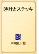 時計とステッキ(青空文庫)