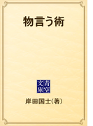 物言う術(青空文庫)