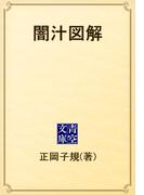 闇汁図解(青空文庫)
