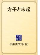 方子と末起(青空文庫)