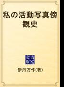私の活動写真傍観史(青空文庫)