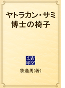ヤトラカン・サミ博士の椅子(青空文庫)