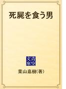 死屍を食う男(青空文庫)