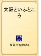 大阪といふところ(青空文庫)