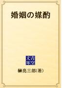 婚姻の媒酌(青空文庫)