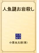 人魚謎お岩殺し(青空文庫)