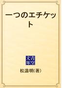 一つのエチケット(青空文庫)