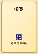 俊寛(青空文庫)
