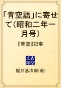 「青空語」に寄せて(昭和二年一月号) 『青空』記事(青空文庫)