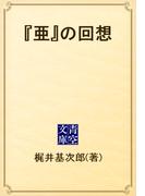 『亜』の回想(青空文庫)