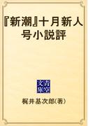 『新潮』十月新人号小説評(青空文庫)