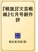 『戦旗』『文芸戦線』七月号創作評(青空文庫)