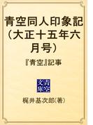 青空同人印象記(大正十五年六月号) 『青空』記事(青空文庫)