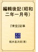 編輯後記(昭和二年一月号) 『青空』記事(青空文庫)
