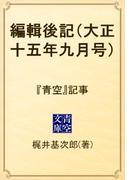 編輯後記(大正十五年九月号) 『青空』記事(青空文庫)
