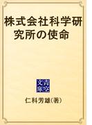 株式会社科学研究所の使命(青空文庫)