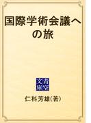 国際学術会議への旅(青空文庫)