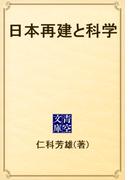 日本再建と科学(青空文庫)