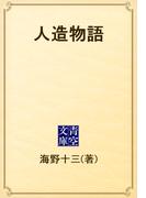 人造物語(青空文庫)