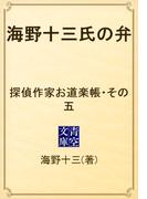 海野十三氏の弁 探偵作家お道楽帳・その五(青空文庫)