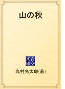 山の秋(青空文庫)
