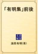 「有明集」前後(青空文庫)