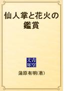 仙人掌と花火の鑑賞(青空文庫)