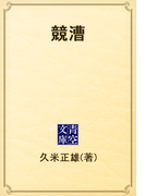 競漕(青空文庫)
