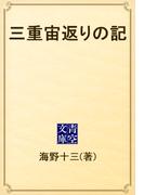 三重宙返りの記(青空文庫)