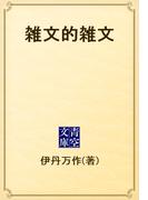 雑文的雑文(青空文庫)