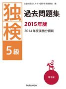 独検過去問題集2015年版〈5級〉(音声付)