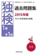 独検過去問題集2015年版〈準1級/1級〉(音声付)