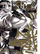 PEACE MAKER 鐵(10)(avarus SERIES(ブレイドコミックスアヴァルス))
