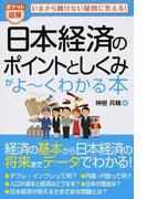 日本経済のポイントとしくみがよ〜くわかる本 ポケット図解 いまさら聞けない疑問に答える!
