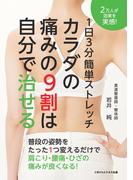【オンデマンドブック】1日3分簡単ストレッチ カラダの痛みの9割は自分で治せる-姿勢一つで腰痛・肩こりが驚くほど良くなる-