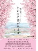 【オンデマンドブック】あの街に桜が咲けば 陸前高田ドキュメンタリー