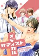 【1-5セット】メディカル・サディスト(MIKE+comics)