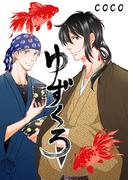 【1-5セット】ゆずくろ(MIKE+comics)